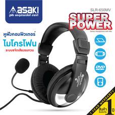 Asaki หูฟังเฮดโฟนคอมพิวเตอร์ครอบหู พร้อมไมโครโฟน สามารถคุยสนทนาได้ รุ่น SLR-650MV