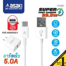 Asaki ชุดชาร์จอเนกประสงค์ Fast Charge ชาร์จไฟ 5.0 A พร้อม AC Adapter หัวชาร์จไฟบ้าน และสายชาร์จหัว Type C สายยาว 100 ซม. รองรับระบบ ANDROID รุ่น A-2201