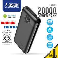 Asaki แบตเตอรี่สำรอง ความจุ 20,000 mAh. พร้อม 2 ช่อง USB ช่องเสียบ Type-C และ Micro USB รุ่น A-B3521