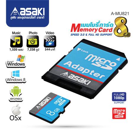 Asaki Memory Card การ์ดเก็บข้อมูล 8 GB. (Class 6) เก็บข้อมูลทุกประเภท ไฟล์ เพลง รูปภาพ วีดีโอ แบบ Full HD รุ่น A-MU821
