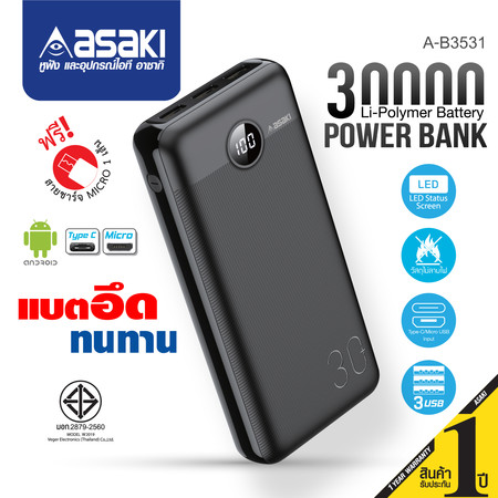Asaki แบตเตอรี่สำรอง ความจุ 30,000 mAh. พร้อม 3 ช่อง USB ช่องเสียบ Type-C และ Micro USB รุ่น A-B3531