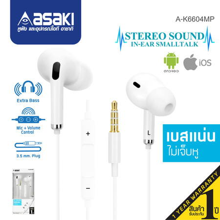Asaki หูฟังอินเอียร์สมอลทอล์คและรีโมทคอนโทรล กดรับ-วางสาย กดเพิ่ม-ลดเสียงได้ ระบบ IOS&ANDROID รุ่น A-K6604MP