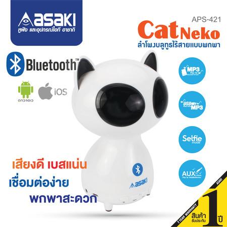 Asaki Bluetooth Speaker ลำโพงบลูทูธแบบพกพา รูปทรงแมวเหมียวน่ารัก เชื่อมต่อบลูทูธ รองรับระบบ IOS&ANDROID สามารถฟังวิทยุ FM เล่นเพลง MP3 จาก MicroSD / TFcard / Flash Drive ได้ รุ่น APS-421