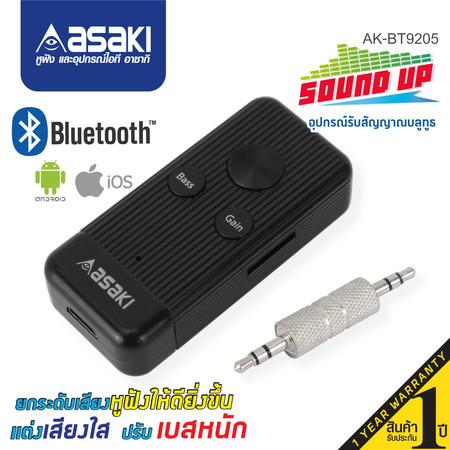 Asaki อุปกรณ์รับสัญญาณบูลทูธ Bluetooth Receiver เชื่อมต่อได้ทั้ง IOS&Android รุ่น AK-BT9205