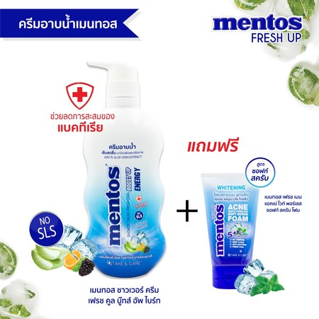 Mentos ครีมอาบน้ำ เฟรชคูล 500 มล. แถมฟรี ชอฟท์สครับโฟม ขนาด 50ml.