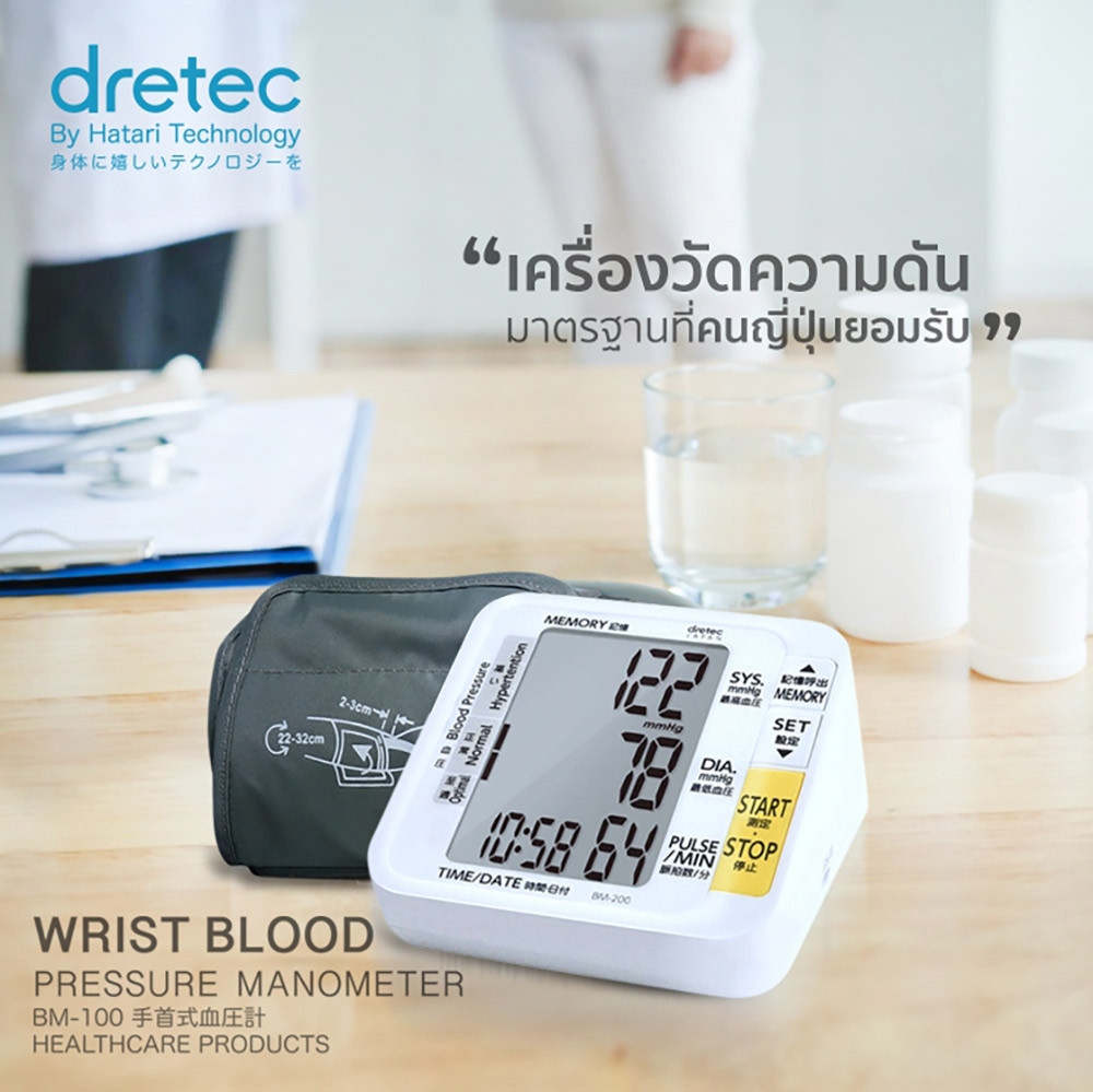 04---8859553825019-upper-arm-blood-press