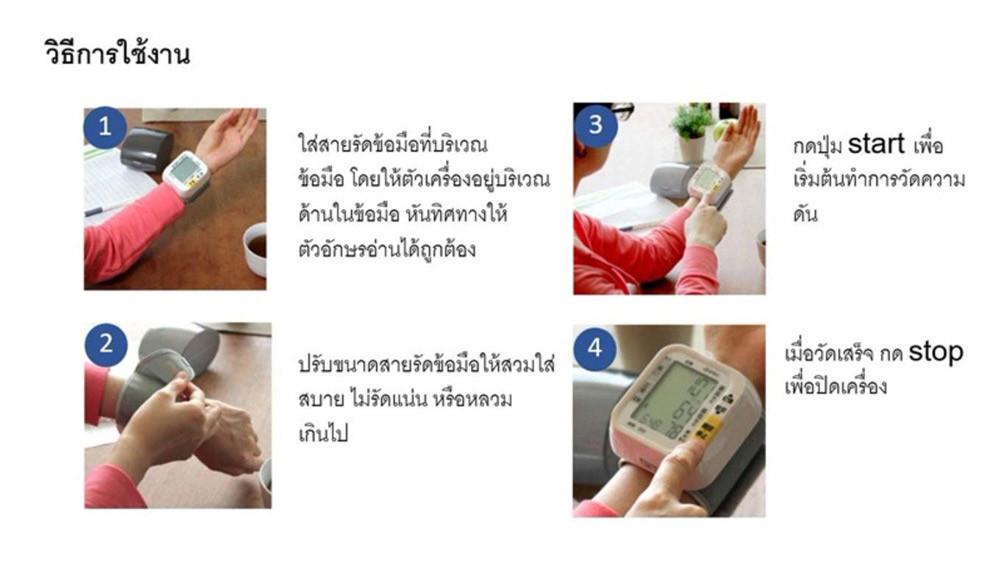 03---8859553825002-wrist-type-blood-pres