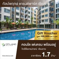 Gift Voucher ส่วนลด คอนโด กัลปพฤกษ์ แกรนด์ พาร์ค เชียงราย มูลค่า 100,000 บาท/ยูนิต