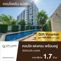 Gift Voucher ส่วนลด คอนโด ดรีม แม่สอด มูลค่า 100,000 บาท/ยูนิต