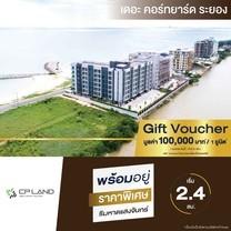 Gift Voucher ส่วนลด คอนโด เดอะ คอร์ทยาร์ด ระยอง มูลค่า 100,000 บาท/ยูนิต