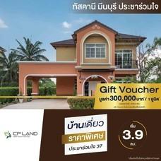 Gift Voucher ส่วนลด โครงการ ทัสคานี มีนบุรี ประชาร่วมใจ  มูลค่า 300,000 บาท/ยูนิต