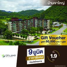 Gift Voucher ส่วนลด คอนโด บ้าน เขาใหญ่ มูลค่า 50,000 บาท/ยูนิต