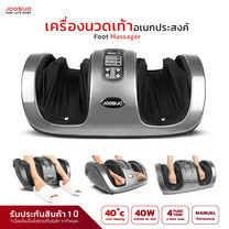 JOWSUA เครื่องนวดเท้า Foot massager สีเทา