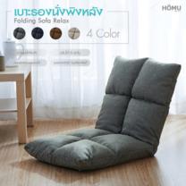 HOMU เบาะรองนั่งพิงหลังสองตอน เก้าอี้พื้น เก้าอี้ญี่ปุ่น โซฟาญี่ปุ่น (สีเทา)