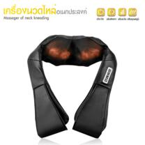 JOWSUA เครื่องนวดไหล่ อเนกประสงค์ Massager of neck kneading