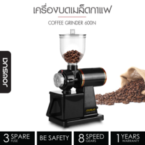 JOWSUA เครื่องบดเมล็ดกาแฟไฟฟ้า Coffee Grinder 600N BLACK