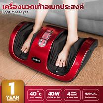 JOWSUA เครื่องนวดเท้า Foot massager สีแดง
