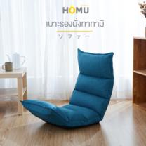 HOMU เบาะรองนั่งทาทามิ Tatami Sofa ปรับตามสรีระ 3 จุด ปรับระดับได้ 6 ระดับ (สีน้ำเงิน)