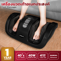 JOWSUA เครื่องนวดเท้า Foot massager (NEW model 2020) สีดำ