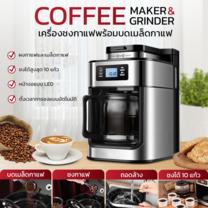 JOWSUA เครื่องบดและชงกาแฟอัตโนมัติ 2in1 Coffee maker & grinder