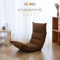 HOMU เบาะรองนั่งทาทามิ Tatami Sofa ปรับตามสรีระ 3 จุด ปรับระดับได้ 6 ระดับ (สีน้ำตาล)