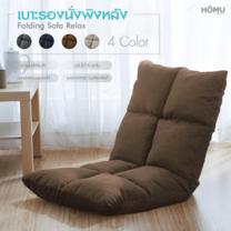 HOMU เบาะรองนั่งพิงหลังสองตอน เก้าอี้นั่งพื้น เก้าอี้ญี่ปุ่น โซฟาญี่ปุ่น (สีน้ำตาล)