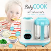 HOMU เครื่องทำอาหารเด็ก Baby Cook (ฟ้า)
