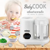 HOMU เครื่องทำอาหารเด็ก Baby Cook (สีขาว)