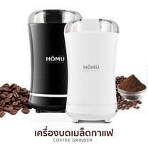 HOMU Coffee Grinder เครื่องบดเมล็ดกาแฟไฟฟ้า บดเครื่องเทศ งา ถั่ว และธัญพีช ขนาดพกพาใช้งานง่าย แค่กดปุ่มเดียว