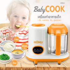 HOMU เครื่องทำอาหารเด็ก Baby Cook (สีส้ม)