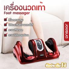 JOWSUA เครื่องนวดเท้า Foot Massage สีแดง