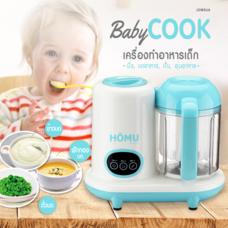 HOMU เครื่องทำอาหารเด็ก Baby Cook (ฺสีฟ้า)