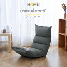 HOMU เบาะรองนั่งทาทามิ Tatami Sofa ปรับตามสรีระ 3 จุด ปรับระดับได้ 6 ระดับ (สีเทา)