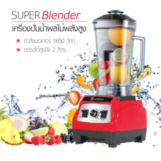 JOWSUA เครื่องปั่นน้ำผลไม้พลังสูง Super Blender 1650w