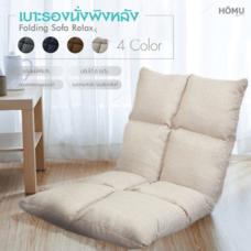 HOMU เบาะรองนั่งพิงหลังสองตอน เก้าอี้นั่งพื้น เก้าอี้ญี่ปุ่น โซฟาญี่ปุ่น (สีครีม)