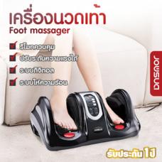 JOWSUA เครื่องนวดเท้า Foot massage สีดำ