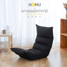 HOMU เบาะรองนั่งทาทามิ Tatami Sofa ปรับตามสรีระ 3 จุด ปรับระดับได้ 6 ระดับ (สีดำ)