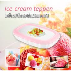 JOWSUA เครื่องทำไอศครีมผัดแบบมินิพกพา Ice cream teppen (สีชมพู)