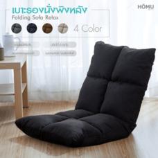 HOMU เบาะรองนั่งพิงหลังสองตอน เก้าอี้นั่งพื้น เก้าอี้ญี่ปุ่น โซฟาญี่ปุ่น (สีดำ)