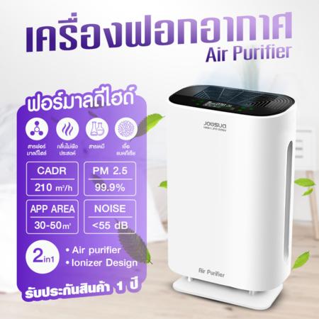 JOWSUA เครื่องฟอกอากาศ Air Purifier กำจัดสารฟอร์มาลดีไฮด์ กำจัดสารพิษ ฟังก์ชั่นครบครัน