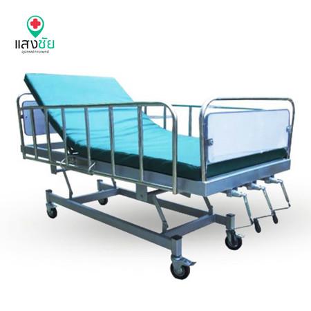 เตียงผู้ป่วยมือหมุนสามไกร์โรงพยาบาล