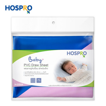 Hospro PVC Draw Sheet H-DS04