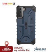 UAG เคสสำหรับ Samsung Galaxy S21+ รุ่น Pathfinder