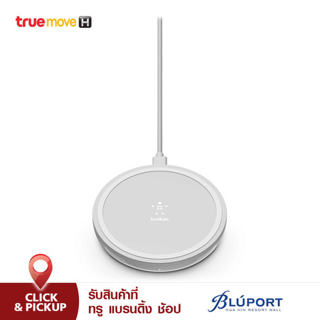 Belkin BOOST↑UP™ Wireless Charging Pad 10W รุ่น F7U082​ - White