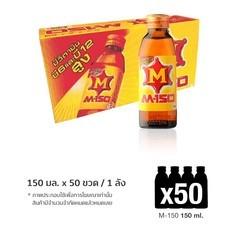 M-150 เครื่องดื่มบำรุงกำลัง 150 มล. x 50 ขวด (ยกลัง)