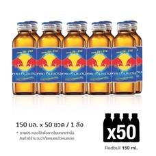 กระทิงแดง เครื่องดื่มชูกำลัง 150 มล. x 50 ขวด (ยกลัง)