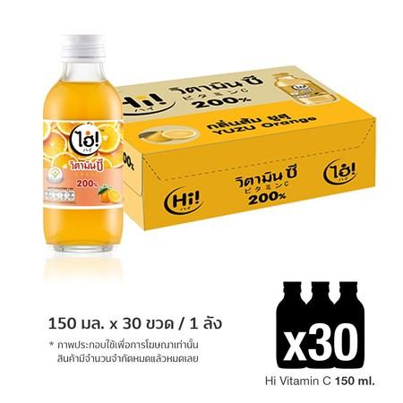Hi Vitamin C 200% เครื่องดื่มวิตมินซี รสส้ม 150 มล. x 30 ขวด (ยกลัง)