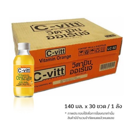C-Vitt เครื่องดื่มวิตามิน รสส้ม 140 มล. x 30 ขวด (ยกลัง)