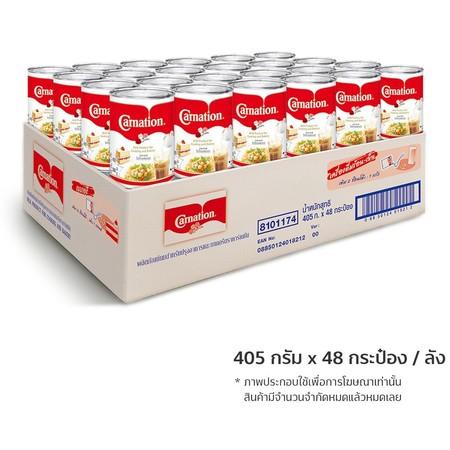 คาร์เนชัน นมข้นจืด 405 ก. x 48 กระป๋อง (ยกลัง)