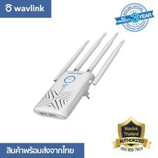 Wavlink AC1200 Dual Band Range Extender/Access Point (1x Gigabit)